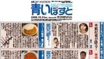 函館の青春の味を年代別で青ぽ記者が厳選したらこんなに違った!