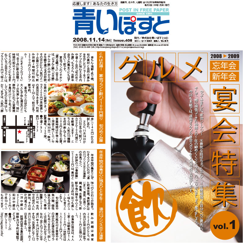 函館の忘年会・新年会はお得プランでちょっと贅沢がオススメ2008
