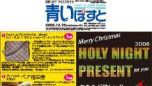 2008年クリスマスプレゼント企画-宿泊券・食事券を当てよう!