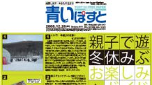 函館の冬を親子で楽しむスポット9!無料でも子供大喜び!