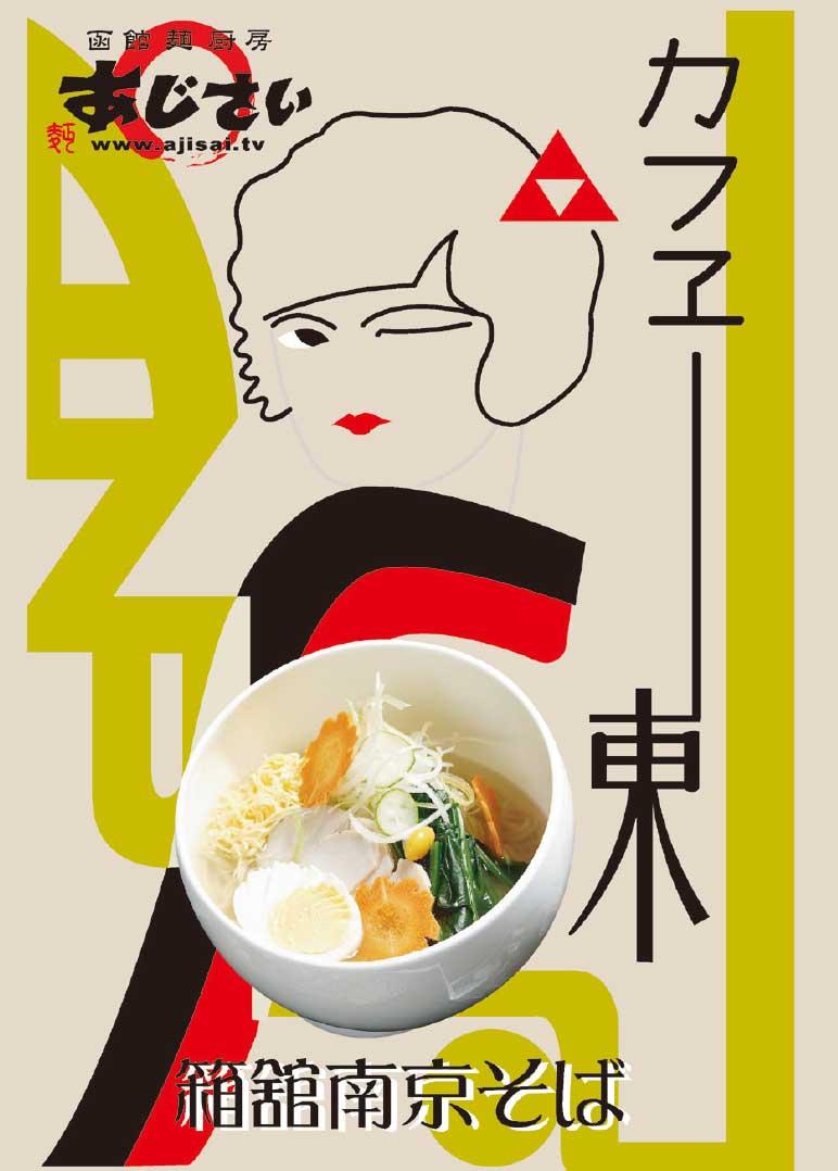 函館麺厨房あじさいの箱舘南京そば