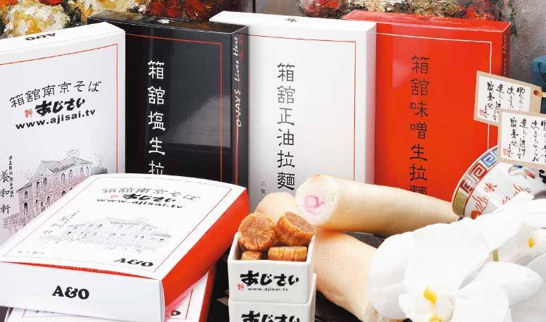 函館麺厨房あじさいの箱舘南京そばと箱舘生拉麺