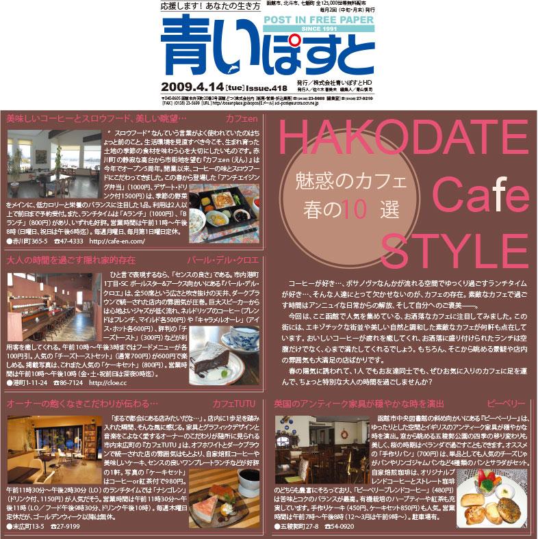 函館のカフェはランチやケーキも美味しいからつい長居しちゃう
