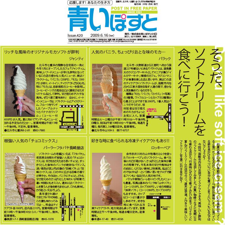 函館のソフトクリーム行列は新鮮牛乳が濃厚ミルキーで納得の美味さ