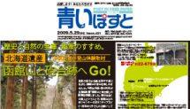 函館山登山は小学生にもオススメ!千畳敷や砲台跡を散策しよう