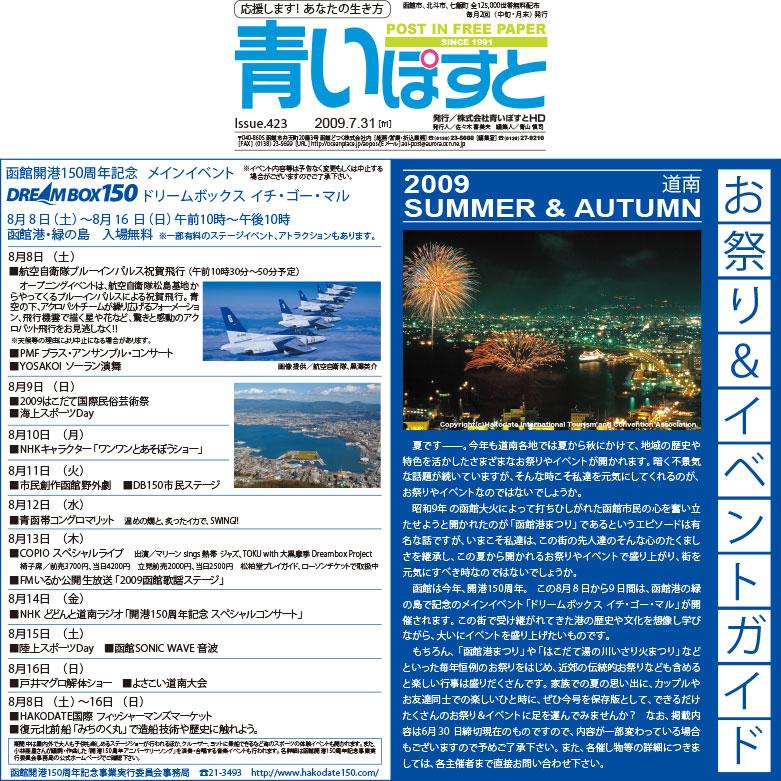 函館の夏イベント・お祭りを見逃さない日程カレンダー2009