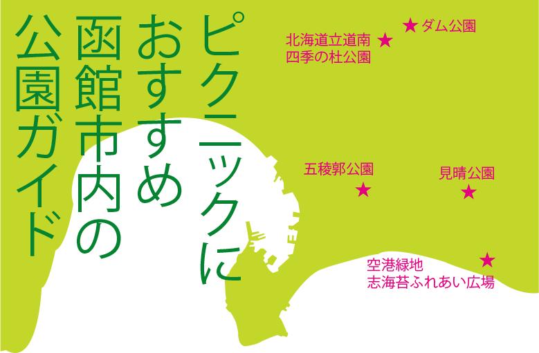 函館市内の公園マップ