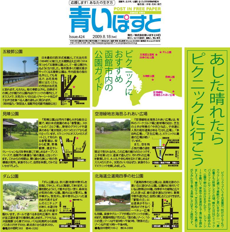 函館の公園が遊べてのノンビリもできるからピクニックにベスト