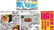 女性が毎日通いたくなる函館のおすすめランチ店10