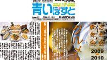 いつもより豪華な料理で忘年会・新年会ができる函館の人気店