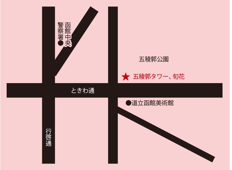 五稜郭タワー・四季海鮮旬花周辺地図