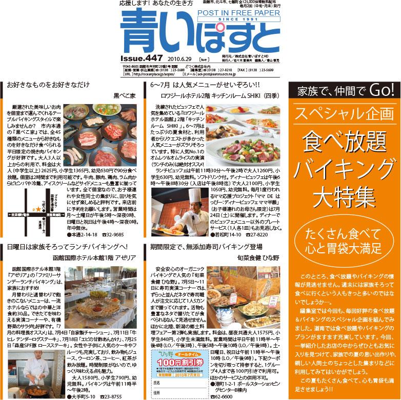 食べ放題でも一味違う函館のおすすめホテル・焼肉屋
