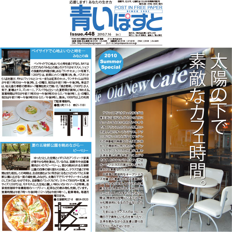 函館でオープンテラスがあるカフェはランチが美味いの法則