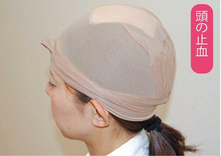パンティストッキングで頭を固定止血する方法