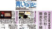 函館の美味しい蕎麦屋は手打ち・十割とこだわりがスゴイ