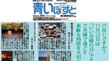 函館での夫婦デートおすすめスポットはいい夫婦の日がお得