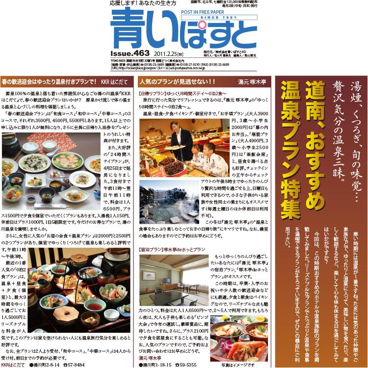 函館の美味しいご飯と温泉を満喫できるホテルは日帰りプランも◎