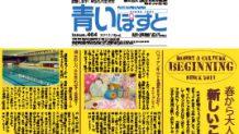 趣味は何歳からでも始められる!函館のオススメ講座・スクール10