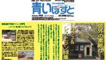 函館郊外のレストランが隠れ家的お洒落な雰囲気で飯ウマ◎