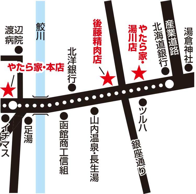 湯の川温泉街グルメマップ