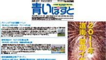 函館夏のカレンダー2011子供から大人まで楽しめるイベント