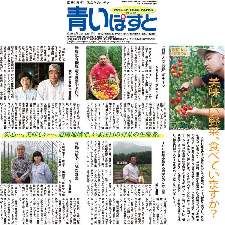野菜が美味しい理由が分かった!函館の笑顔の生産者さん・販売員さん