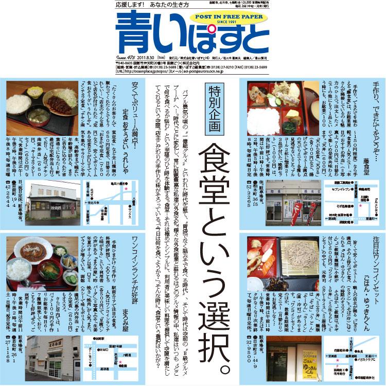 函館の食堂が安くて美味い!ワンコインでこのボリューム!?
