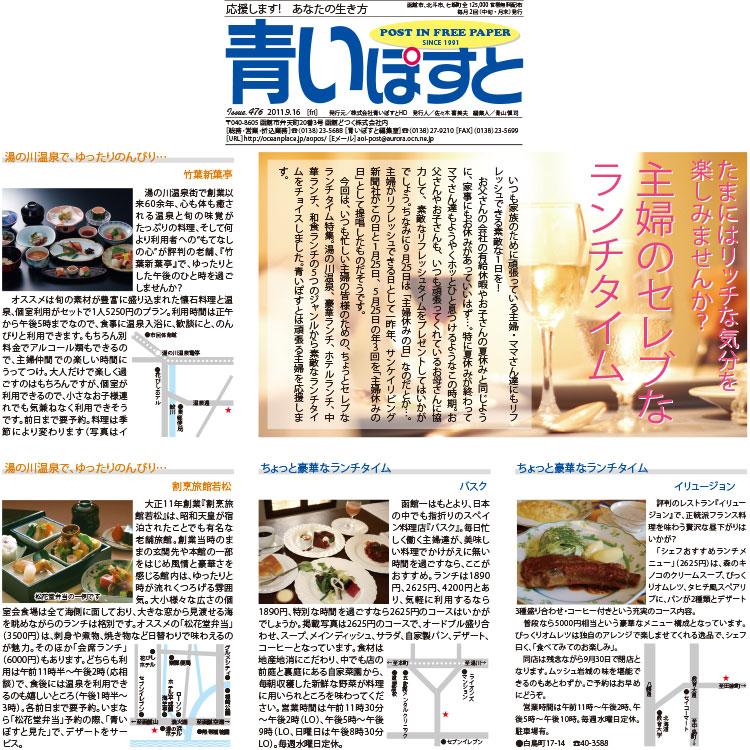 豪華ランチでセレブ気分!和洋中選べる函館の人気店10