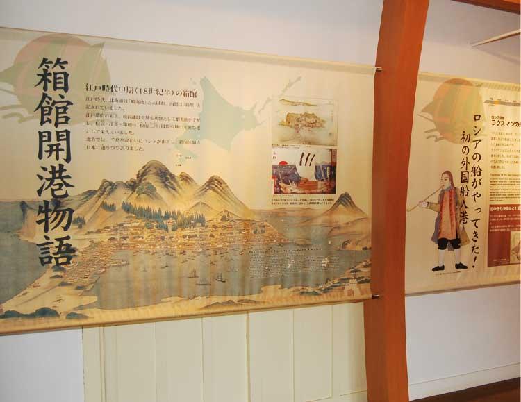 函館市旧イギリス領事館の展示物