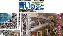 函館の博物館・美術館は子供・大人も楽しめるミュージアム