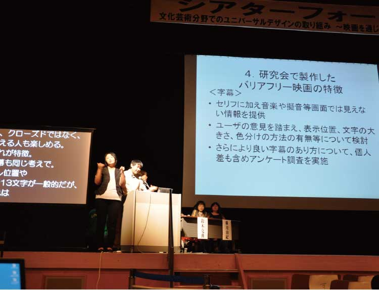 北海道ユニバーサル上映映画祭