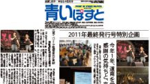 函館の人気イベントがローカルからグローバルまで振り幅がスゴイ