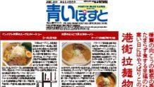 2012はこの1杯!函館で今年くるラーメン屋さん9店