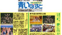 函館の子供に人気の習い事で幼児から通える教室・スクール8
