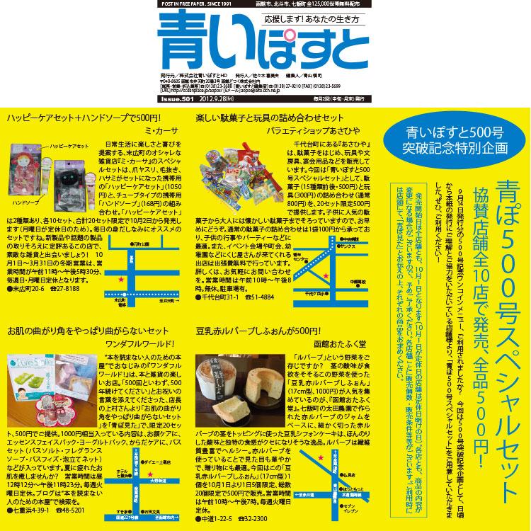青いぽすと500号記念企画!函館の人気商品ワンコイン化計画!