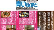 女子会におすすめ個室が人気の函館のレストラン・ホテル10