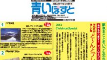2012青いぽすと読者様へのクリスマスプレゼント企画