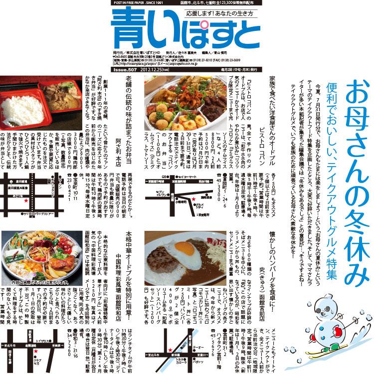 函館のテイクアウト人気店10ちょっと1品から選べるおかず