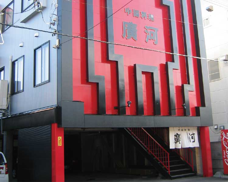 中国料理廣河外観