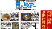 函館の人気ラーメン2013!ブレイク必至の美味しい拉麺屋10