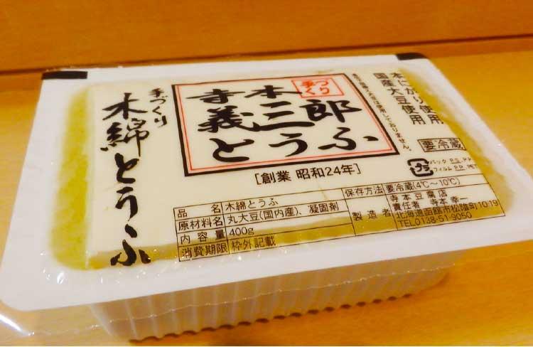 寺本豆腐店の寺本義三郎木綿豆腐