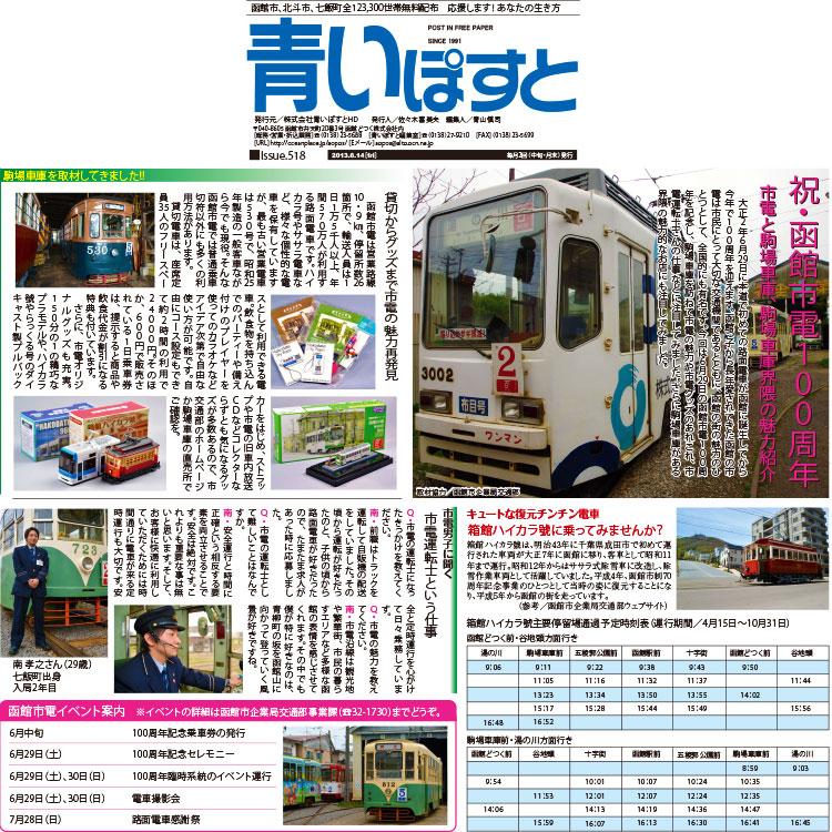 函館市電の魅力!路面電車グッズを買ってハイカラ號に乗ろう!