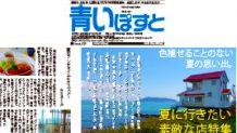 ランチと景色が絶品な函館の人気レストラン・カフェ10