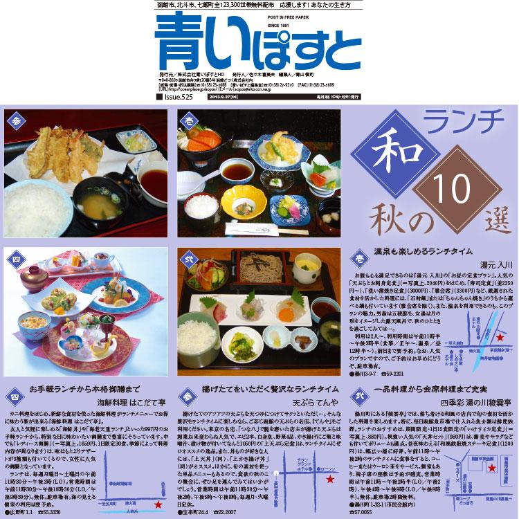 和食ランチがお得な函館の地元民にもおすすめなレストラン10店