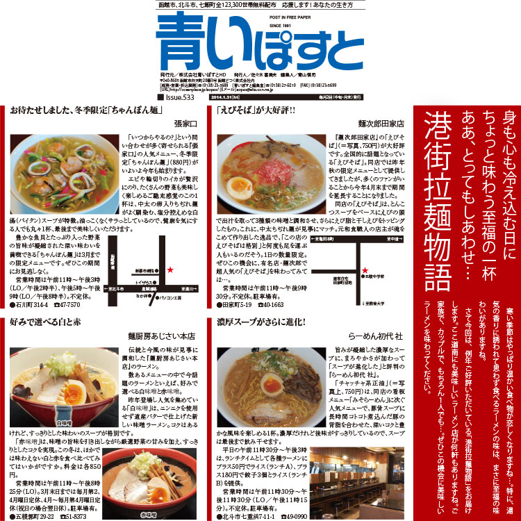 函館人気拉麺店がオススメする2014年一押しラーメン9