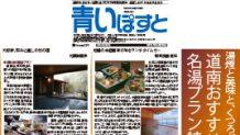 函館で温泉・料理をセットで味わうならお得プランがオススメ!