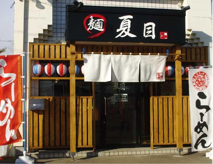 麺夏目の外観