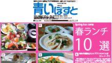 函館の人気ランチ!いつもよりちょっとだけ豪華でお得なお店10