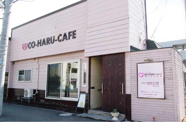 コワーキングカフェ小春日和外観