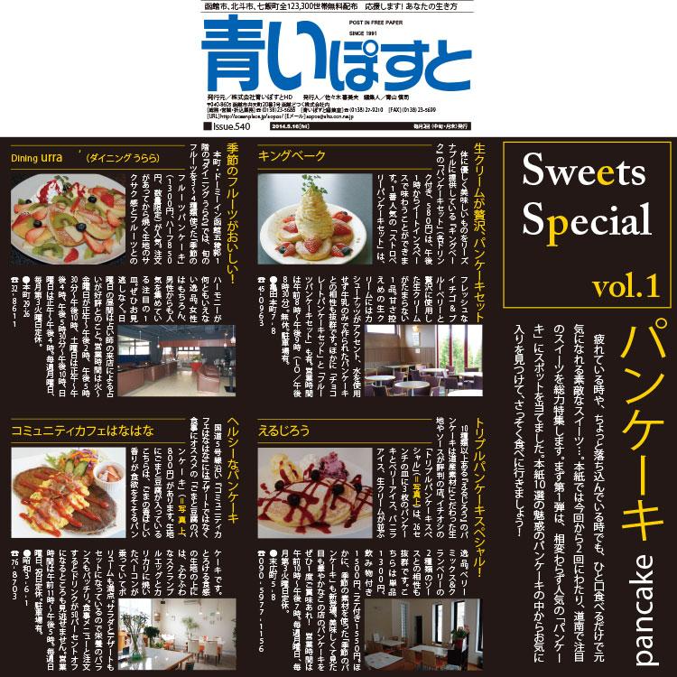 函館のパンケーキで女子人気MAXのカフェ10店